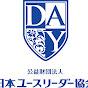 日本ユースリーダー協会