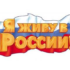 Живущий в России украинец