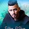 سلطان الشن - Sultan Elshan