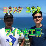 ワイキキ工房 - WAIKIKI KOBO Avatar