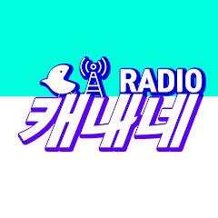 캐내네 라디오