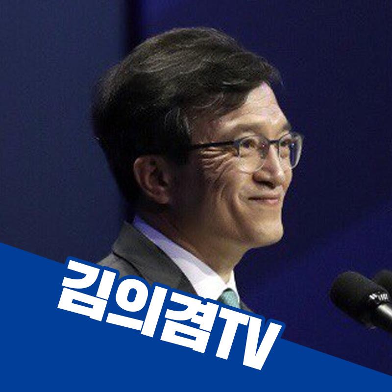 김의겸TV