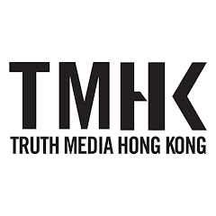 TMHK - Truth Media Hong Kong thumbnail