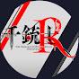 【千銃士】公式チャンネル