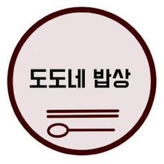 도도네밥상