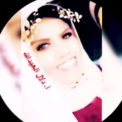 Dalal Al-Abdullah