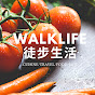徒步生活WalkLife