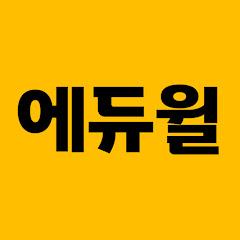 에듀윌 공식유튜브