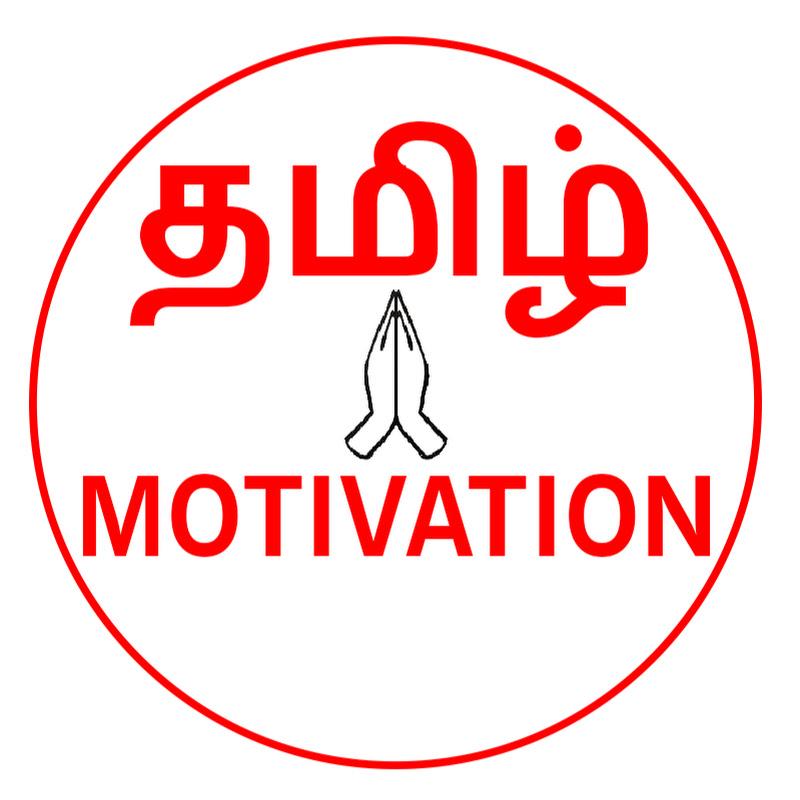 Tamil Motivations