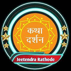 katha Darshan