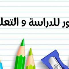 Photo Profil Youtube نور للدراسة و التعليم