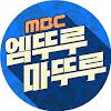 엠뚜루마뚜루 : MBC 공식 종합 채널