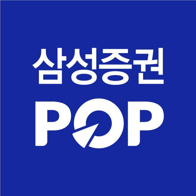 [삼성증권] Samsung POP