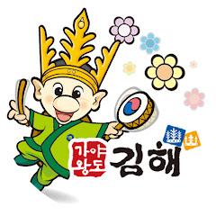 김해시-가야왕도김해TV