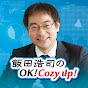 飯田浩司のOK!Cozy up!