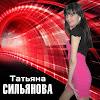 Таня Сильянова