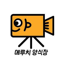 메루치양식장_체중증량TV