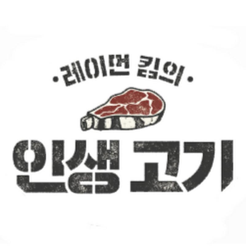 레이먼킴의 인생고기 RaymonKim Meat
