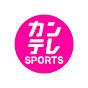 【こやぶるSPORTS超】チャンネル カンテレ公式