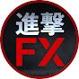 進撃のFX