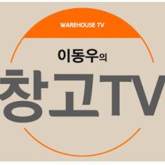 이동우의창고TV