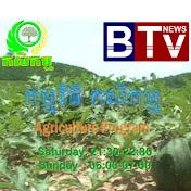 Agriculture Program (កម្មវិធី កសិកម្ម) Avatar