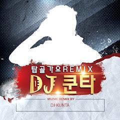 탑골가요리믹스-DJ쿤타