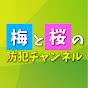 梅と桜の防犯チャンネル
