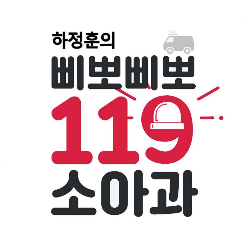 하정훈의 삐뽀삐뽀 119 소아과