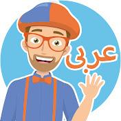 Blippi Arabic - برنامج بلبي كرتون اطفال Avatar