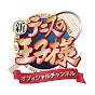 アニメ 新テニスの王子様 オフィシャルチャンネル