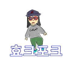 효크포크 Krazy girl</p>