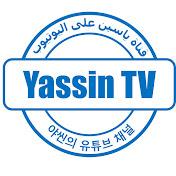 최용진Yassin TV net worth