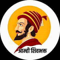 Aamhi Shivbhakt