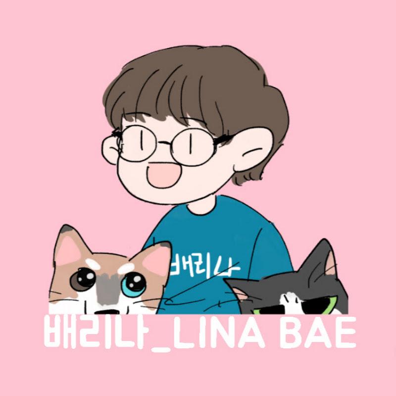 배리나Lina bae
