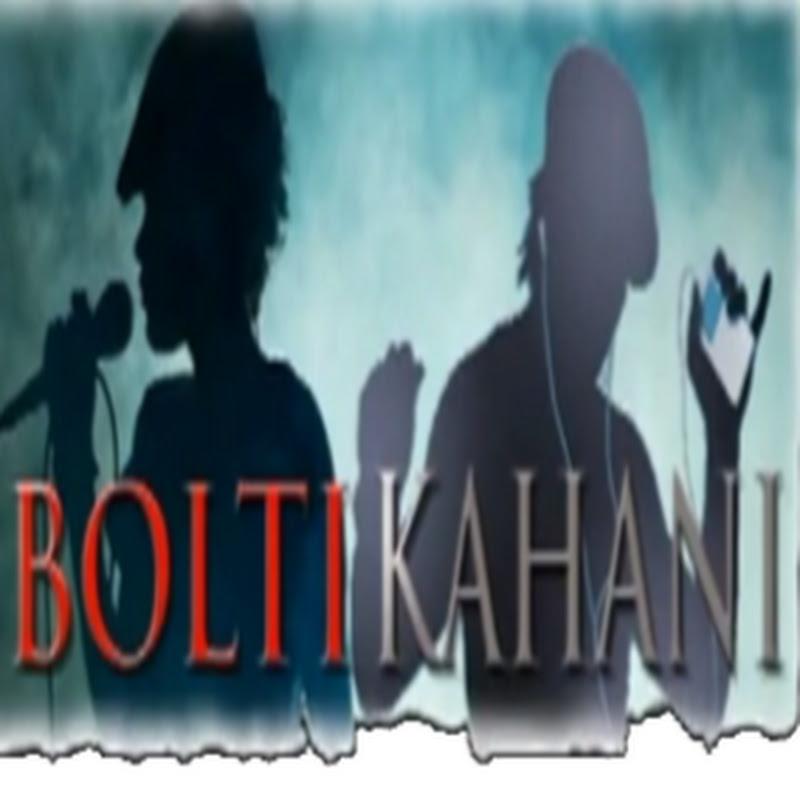 Bolti Kahani