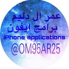 عمرال دليم om95ar25