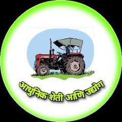 आधुनिक शेती आणि उद्योग