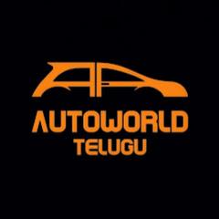 AutoWorld Telugu
