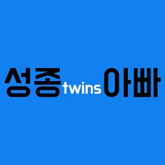 성종아빠TV [쌍둥이아빠의 육아일기]