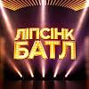 Ліпсінк Батл / Lip Sync Battle