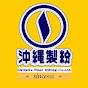 沖縄製粉 公式チャンネル