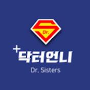 닥터언니Doctor sisters net worth