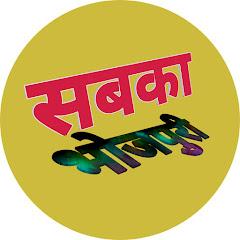 sabka bhojpuri