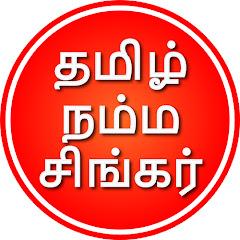 TamilNammaSinger தமிழ் நம்ம சிங்கர்