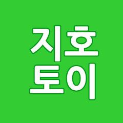 지호토이TV JIHOTOY</p>