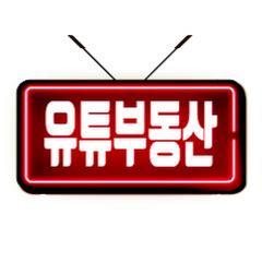 유튜부동산TV