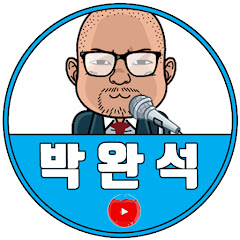 정의구현 박완석