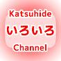 KatsuのいろいろChannel