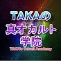 TAKAの真オカルト学院